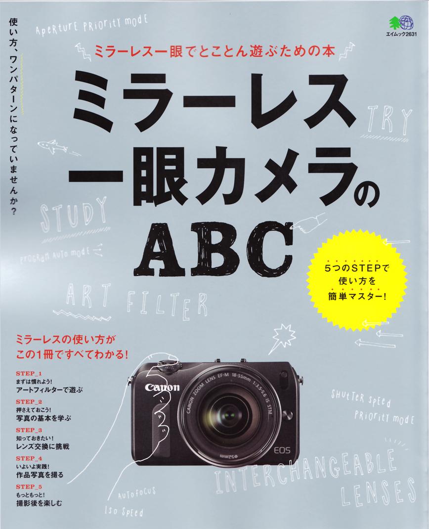 ミラーレス一眼カメラのABC(エイ出版社)