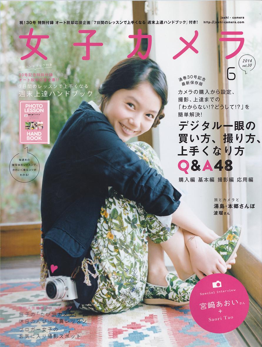 女子カメラ vol.30(インフォレスト社)