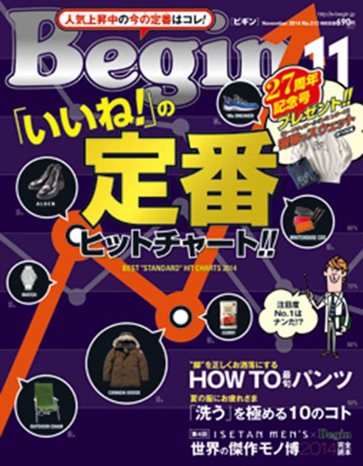 Begin No.312(世界文化社)