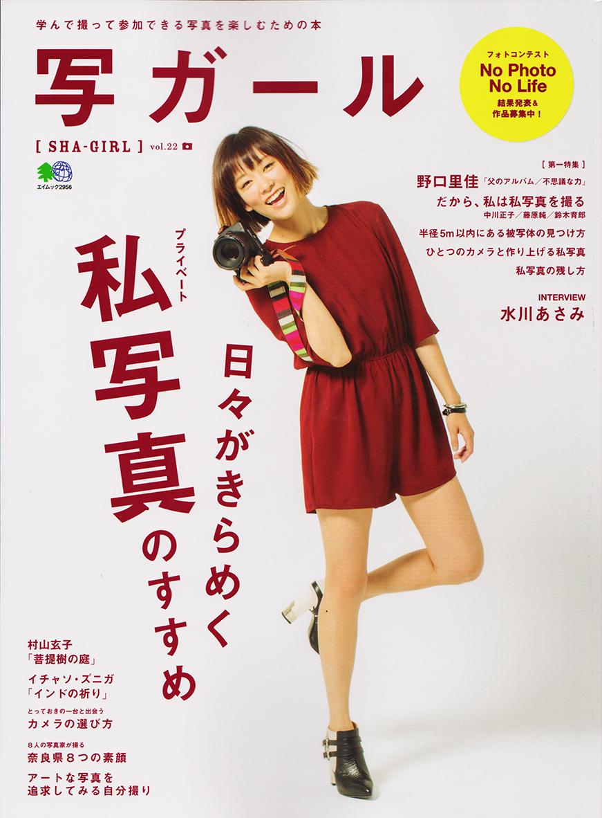 写ガール vol.22(エイ出版社)