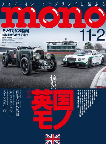 モノ・マガジン No.770(ワールドフォトプレス社)