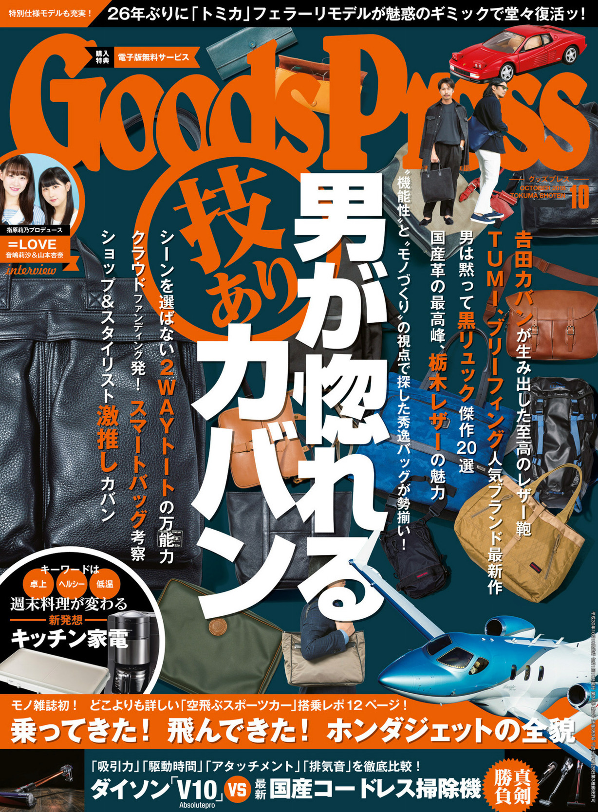 GoodsPress 10月号(徳間書店)